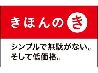 きほんのきロゴ