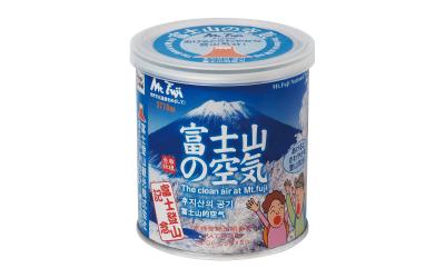 富士山の空気(小)