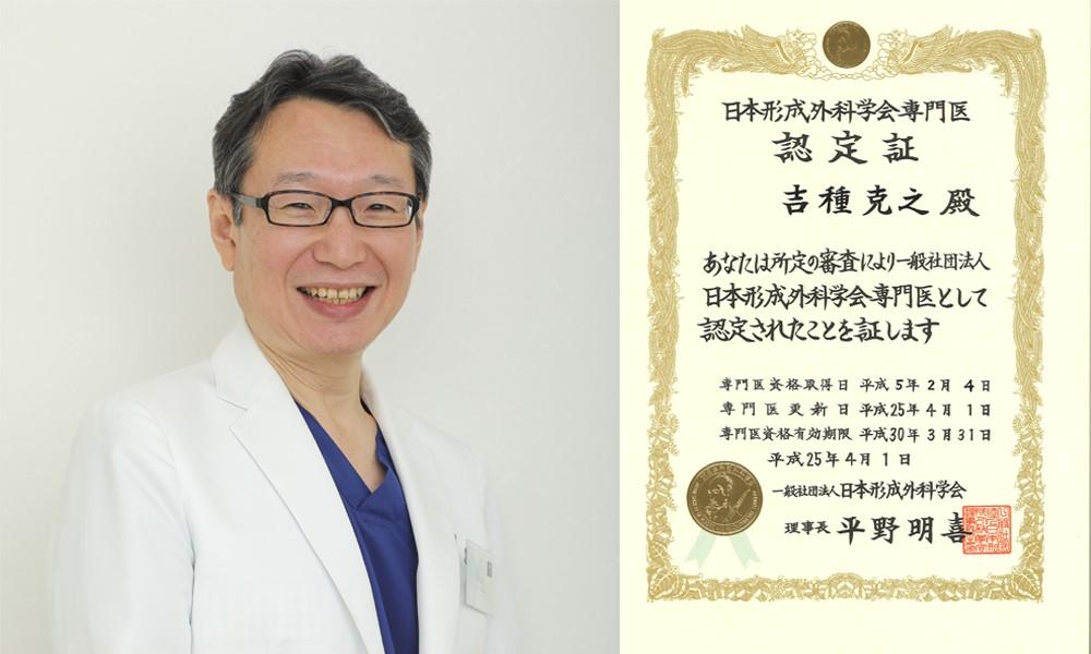 形成外科認定医