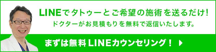 無料LINEカウンセリング